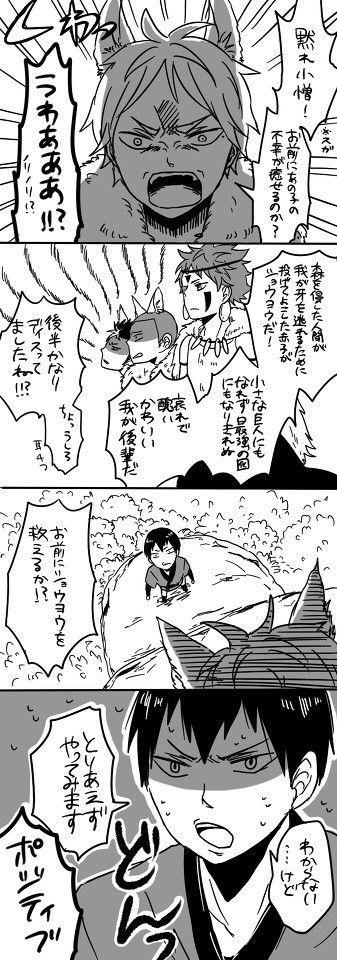 6|『ハイキューの面白い漫画下さい!』への回答の画像6。週刊少年ジャンプ,趣味,ハイキュー!!。