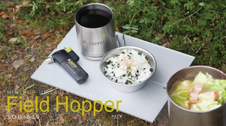 Field hopper フィールドホッパー ST-630 | SOTO | OutDoor Gear