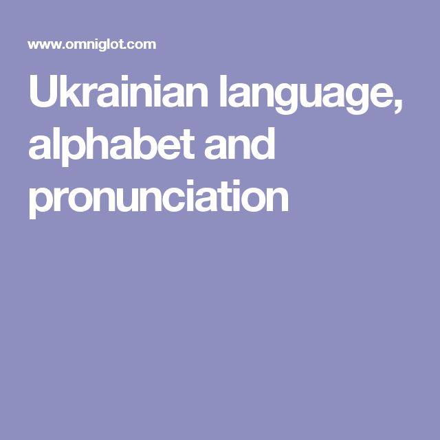 Ukrainian language, alphabet and pronunciation