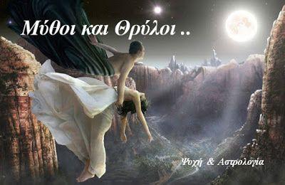 """Ψυχή και Αστρολογία   """"Psychology & Astrology"""": Κατά πόσο άραγε οι Μύθοι και οι Θρύλοι συγγενεύουν..."""