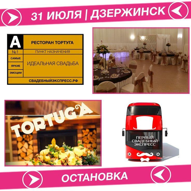 http://xn--80acbjfb1aizwlcida6m9a.xn--p1ai  [ #wedexpress | СвадебныйЭкспресс.рф | Остановка]  Рады представить Вам очередную Остановку нашего Экспресса в Дзержинске. В этот день у Молодоженов будет уникальная возможность познакомиться с многогранным, стилистически насыщенным рестораном с прекрасной кухней в центре города.  РЕСТОРАН ТОРТУГА - https://vk.com/club82393716  Добро пожаловать в ресторан Тортуга-ресторан европейского уровня, который отличают: изысканный современный дизайн и…