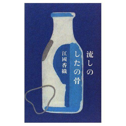 流しのしたの骨: 江國 香織