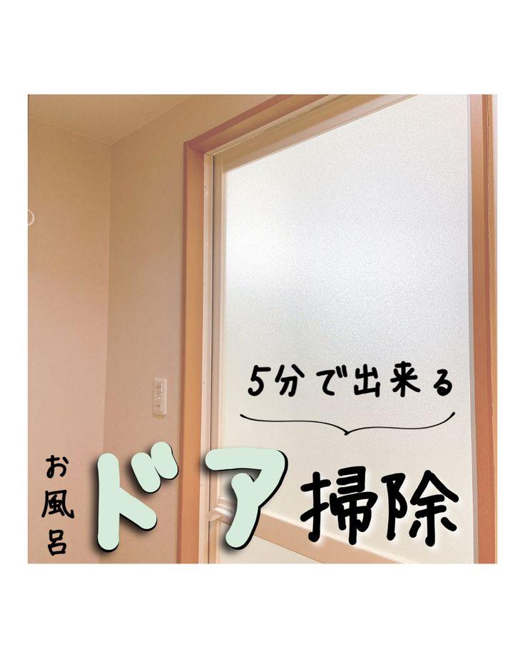5分で終わる 簡単お風呂のドア掃除 2021 掃除 お掃除のコツ お掃除の裏技