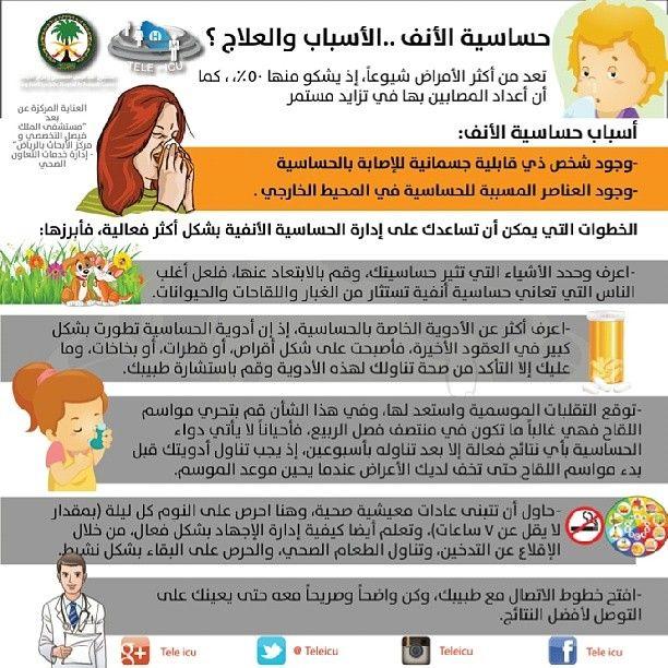 هل تعاني من حساسية الأنف تعرف على الأسباب والعلاج Arabic Resources