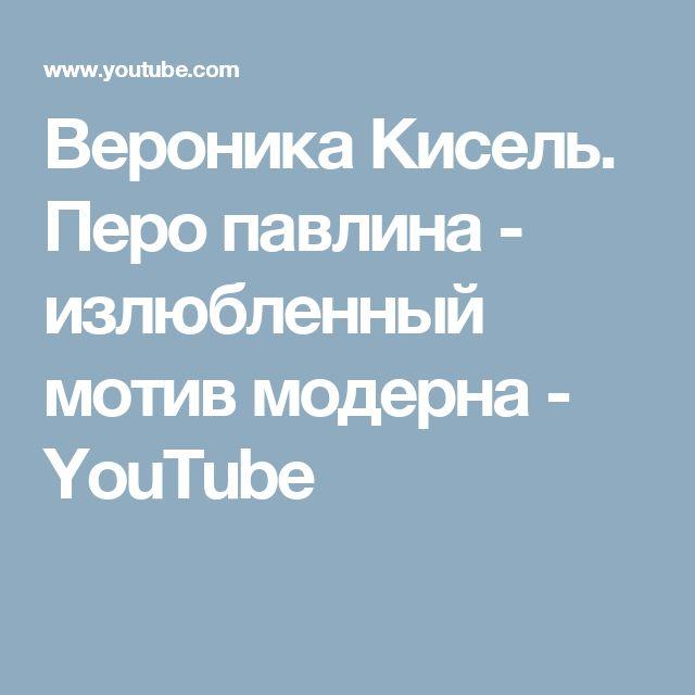 Вероника Кисель. Перо павлина - излюбленный мотив модерна - YouTube
