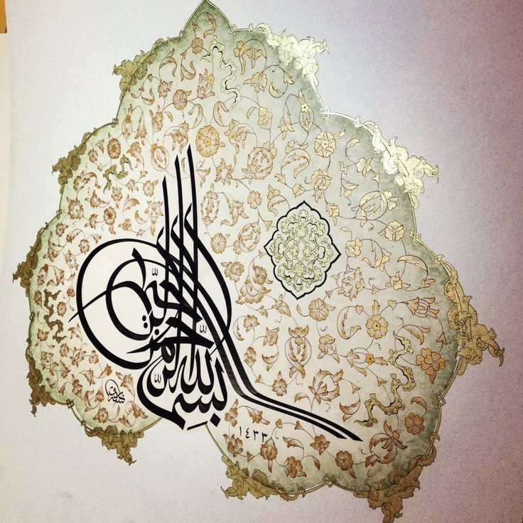 239 Best Images About Calligraphy Persian Arabic On Pinterest Allah Calligraphy And Names Of God