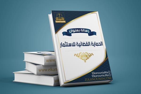 أصول البحث عبد الهادي الفضلي Pdf Book Cover Books Art