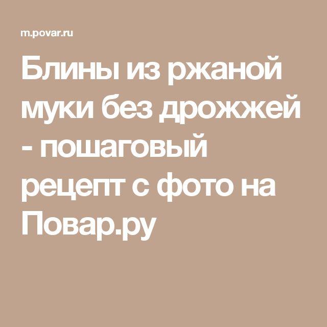 Блины из ржаной муки без дрожжей - пошаговый рецепт с фото на Повар.ру