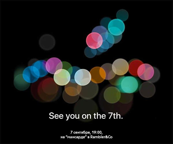 Apple Special Event в офисе Rambler&Co    Приглашаем всех iOS разработчиков и заинтересованных людей смежных специальностей присоединиться к нам 7 сентября на уютной мансарде в офисе Rambler&Co для просмотра презентации новых устройств от Apple. Но просто смотреть — это слишком скучно, поэтому мы будем проводить тотализатор!    Читать дальше →