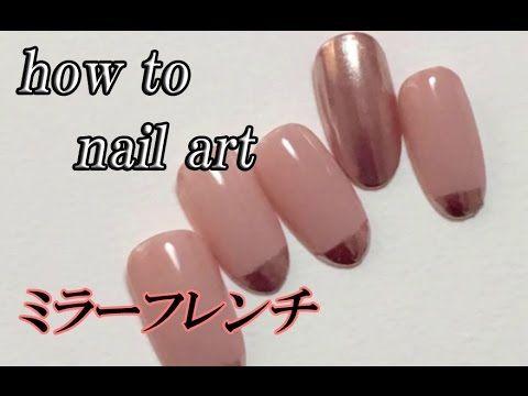 【ネイルアート】ミラーパウダーでつくるミラーフレンチネイルの塗り方 how to nail art - YouTube