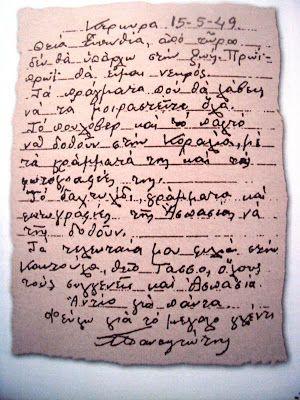 Το τελευταίο γράμμα του Παναγιώτη Κελεμπεσιώτη που εκτελέστηκε στην Κέρκυρα το 1949