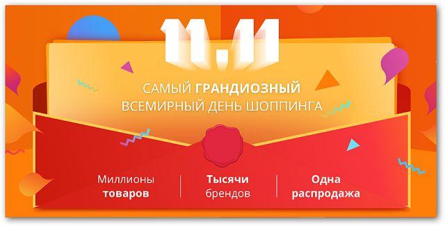 Остался всего 1 час до начала РАСПРОДАЖИ 11.11 на Aliexpress! Готовы к Распродаже 11.11? Уже ЧЕРЕЗ 1 ЧАС начало!!! http://cash4brands.ru/aliexpress-skidki/.  Через 1 час, ровно в 11:00 по мск, начнется самая ЖАРКАЯ РАСПРОДАЖА ГОДА в Aliexpress (ссылка на лендинг). Вас ждут ОЧЕНЬ низкие цены, скидки до 75% и кэшбэк до 10% от кэшбэк сервиса №1 :)  Если Вы еще не готовы, то КэшФоБрендс рекомендует начинать складывать товары в корзину уже сейчас! Ведь миллионы шопоголиков уже готовы нажать…