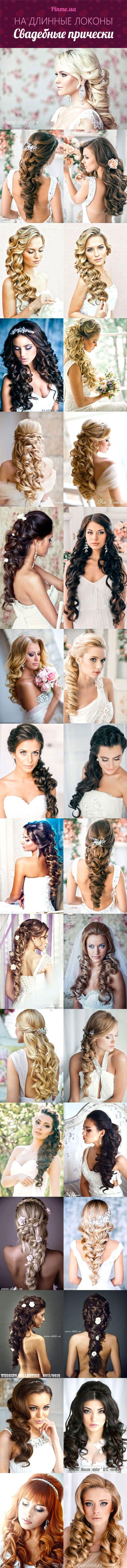 Lovely wedding hairstyles for long hair. In good quality photo → http://pinme.ua/Прически/Свадебные-прически-с-длинными-локонами-→-Более-25-обалденных-вариантов-2552