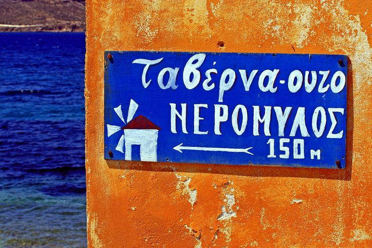 https://flic.kr/p/5bZQEg | Taverna sign, Leros island | Decayed orange wall with restaurant sign near the sea. Agia Marina, Leros Island, Dodecanese, Greece
