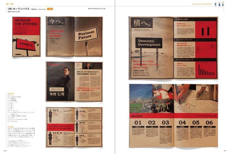 Amazon.co.jp: 伝達力のある 企業案内グラフィックス―幅広い業種の会社案内・入社案内・コンセプトブック・CSRレポート特集: 本