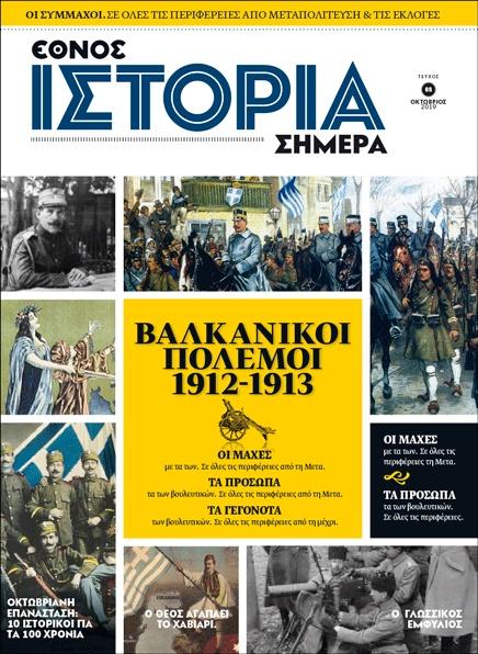 HISTORY TODAY magazine /1