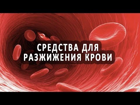 Чем разжижать кровь кроме аспирина: кроворазжижающие препараты