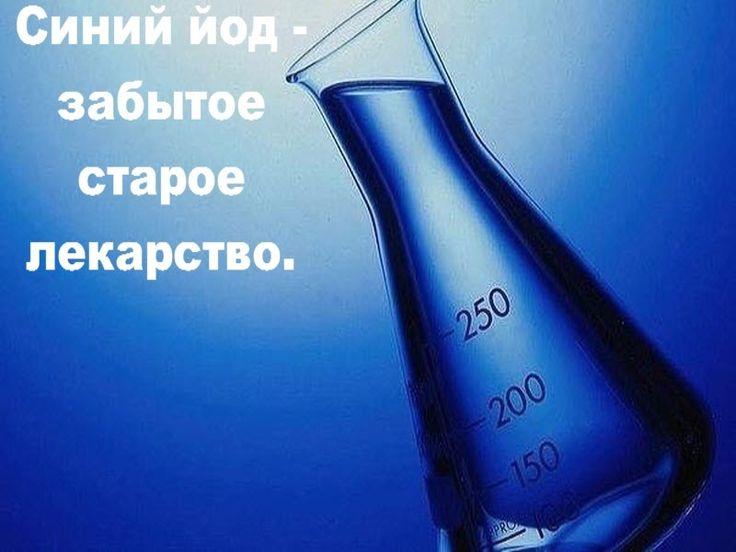 Синий йод — забытое старое лекарство | Полезные советы!