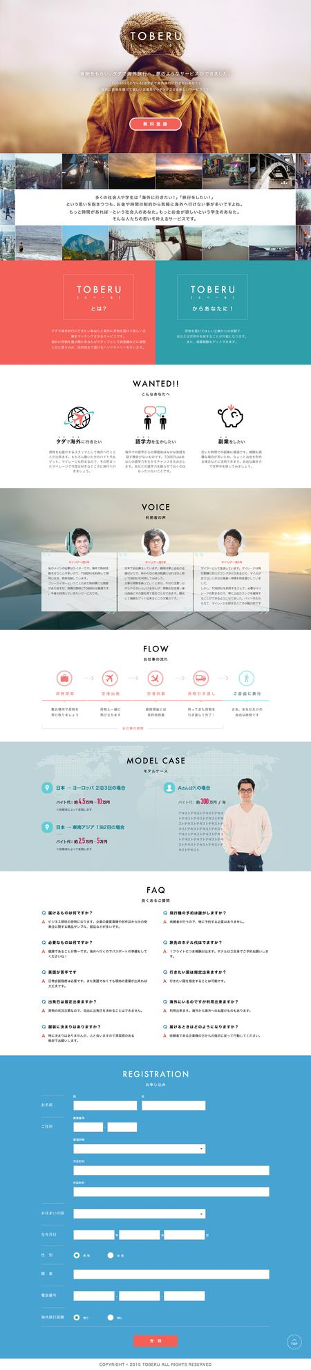 ahumさんの提案 - ハンドキャリーサービスサイトのランディングページのデザイン | クラウドソーシング「ランサーズ」