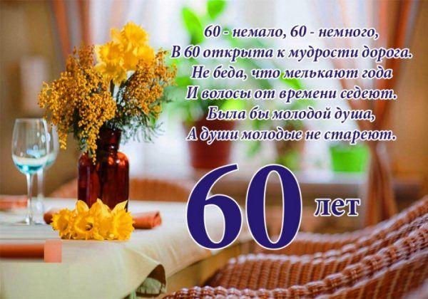 поздравление сестре на день рождения 60