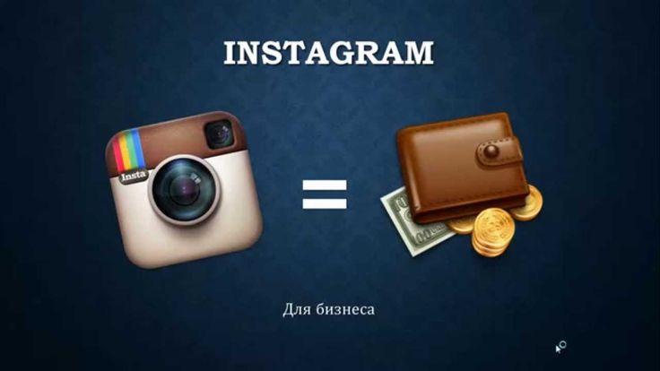 Instagram для бизнеса. Как привлечь 10000 подписчиков за 30 дней [Денис ...
