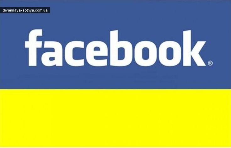 Технологии: В Україні відкрили службу екстреної допомоги для власників заблокованих сторінок