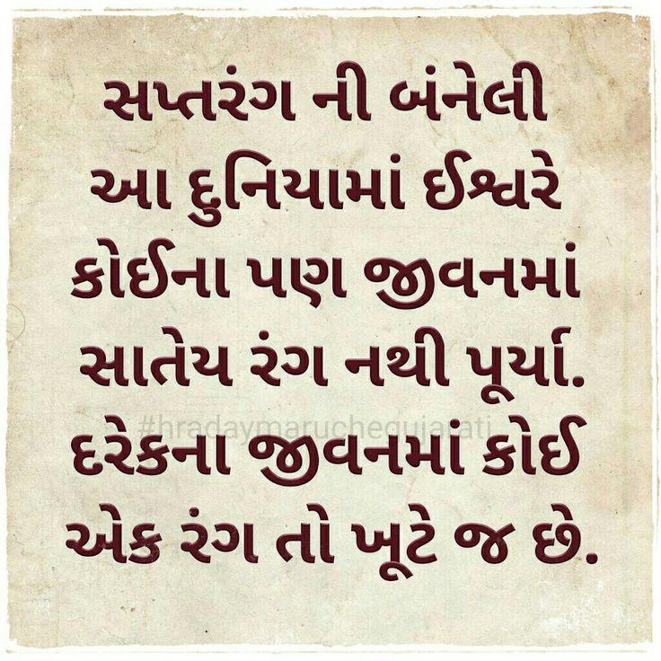 Sad Love Quotes In Gujarati: Gujarati Quote
