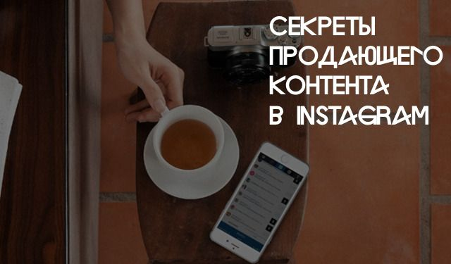 Большой мастер-класс «Секреты продающего контента в Instagram» - БM