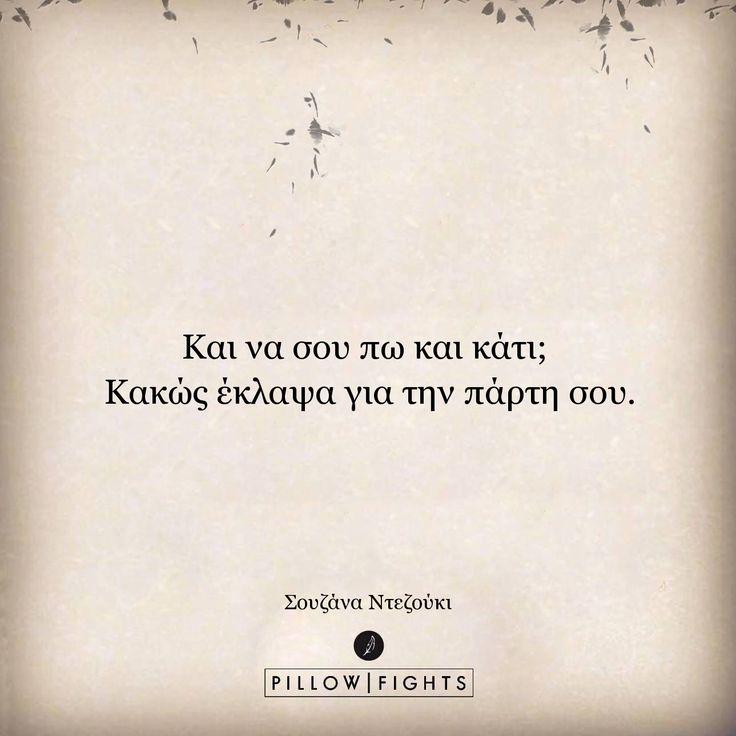 Τώρα, ξέρω! | Pillowfights.gr