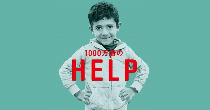 私たちとともに、世界中の難民に服を届けましょう。私たちは国連高等難民弁務官事務所(UNHCR)と協力し、1000万着の服を世界中の難民の方々に届ける活動をしていきます。