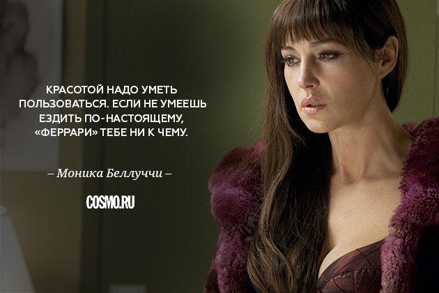 Лучшие цитаты Моники Беллуччи: о красоте, мужчинах и женственности | Журнал Cosmopolitan