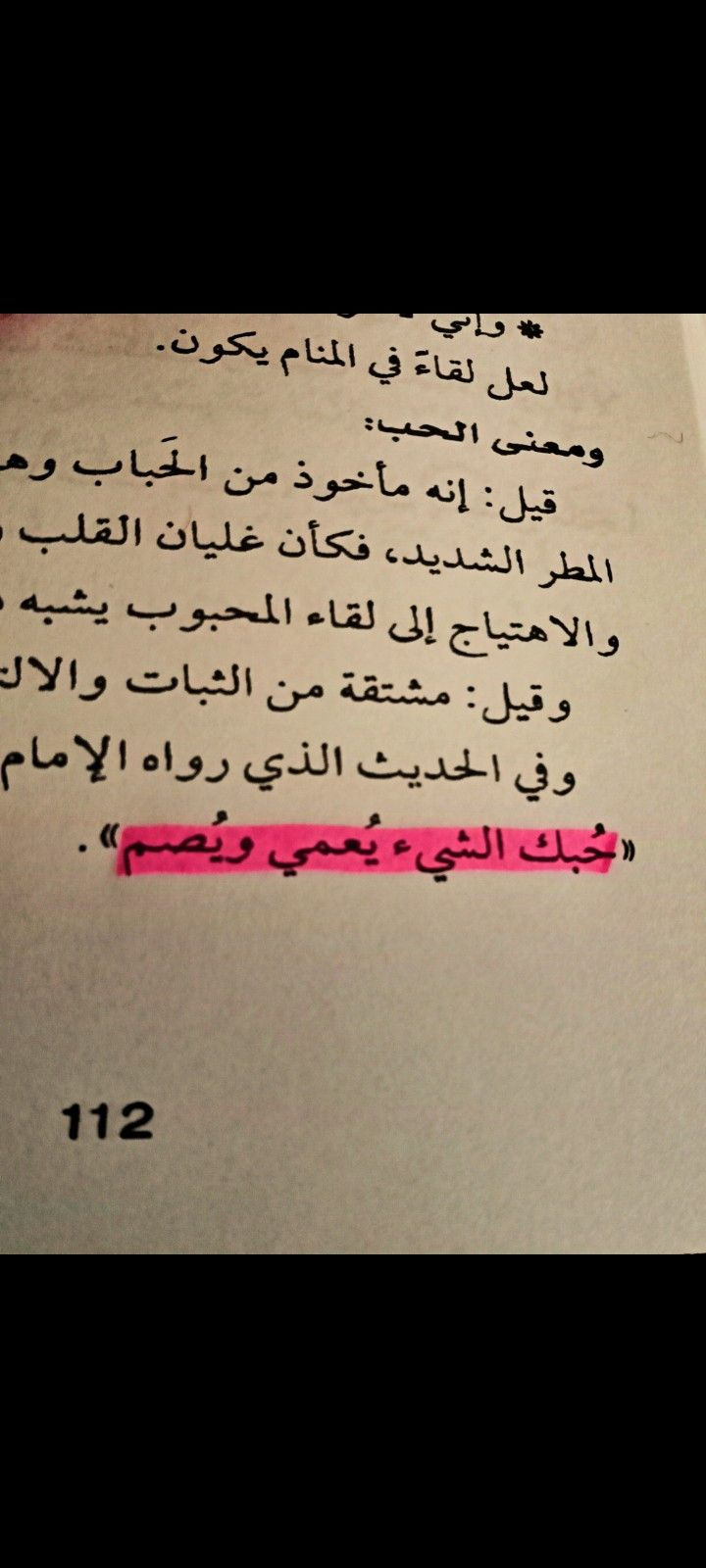 عمر ال عوضه الحب Arabic Calligraphy Calligraphy Arabic