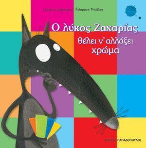 Ο λύκος Ζαχαρίας θέλει ν' αλλάξει χρώμα - Lallemand Orianne   Public βιβλία