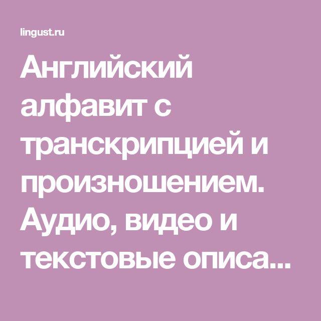 Английский алфавит с транскрипцией и произношением. Аудио ...