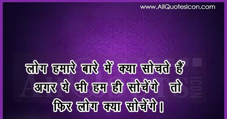 30 Funny Inspirational Quotes In Hindi Motivational Quotes In Hindi On Struggle With Wha Funny Inspirational Quotes Motivational Quotes In Hindi Hindi Quotes