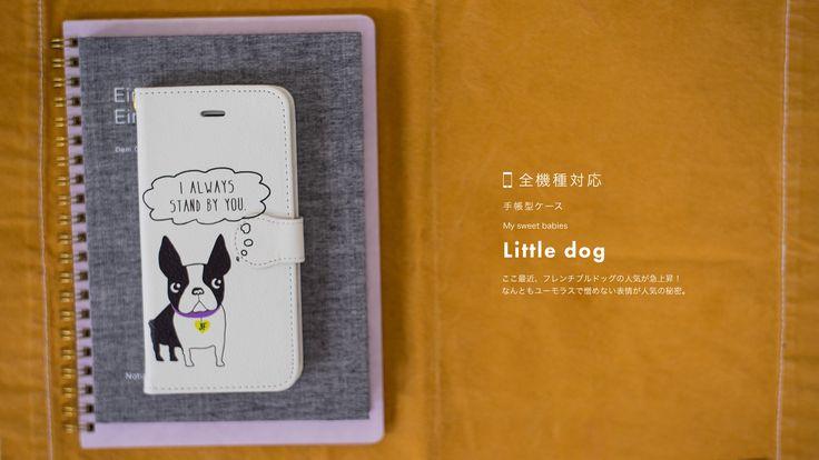 『言葉はいらない』側にいてくれるだけで癒される。。。。そんな存在はペットだけ!ここ最近、フレンチブルドッグの人気が急上昇!なんともユーモラスで憎めない表情が人気の秘密。そんなフレンチブルドッグをデザインしちゃいました♡  http://item.rakuten.co.jp/can-vershop/jf4714-umc02/