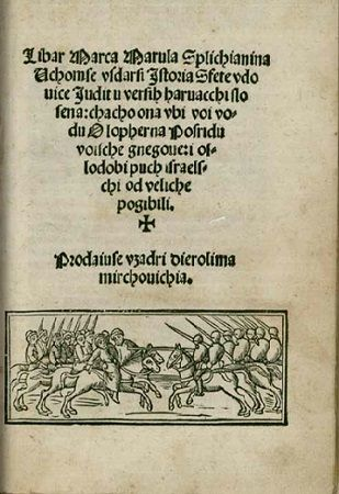 Marko Marulić (Marcus Marulus Spalatensis, 1450. – 1524.) rođen je i umro u Splitu, kao središnja ličnost splitskoga humanističkog kruga. Zahvaljujući spjevu Judita stekao je naziv oca hrvatske književnosti i hrvatskoga Dantea. Judita je biblijsko-vergilijanski ep na hrvatskome jeziku i čakavskome narječju, nastao na temelju starozavjetne pripovijesti o hrabroj udovici Juditi, koja je spasila Betuliju zavođenjem i ubojstvom asirskoga vojskovođe Holoferna.