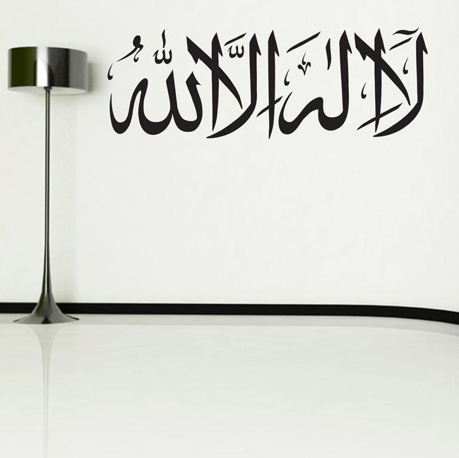 La Ilaha Illallah Wall Sticker Islamic Calligraphy Wall