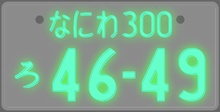 Vehicle registration plates of Japan (Osaka)