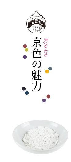 京都生まれのネイルやマニキュア通販サイト【上羽絵惣公式通販】胡粉ネイルとは、日本最古の日本画用絵具専門店でもある上羽絵惣株式会社が、原料の一部に日本画の顔料である胡粉(ホタテ貝殻の微粉末)を使用し、従来のマニキュアや除光液に含まれる有機溶剤を使わずにつくった水性ネイル。だから鼻をつくようなツンとしたニオイもなく、また、アセトンなどの除光液を使わず、手指の消毒用アルコールでも落とせる爪に優しいネイルです。