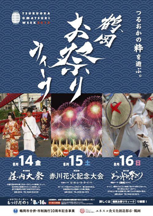イベント「鶴岡お祭りウイーク」ポスター client:鶴岡お祭りウイーク連絡協議会