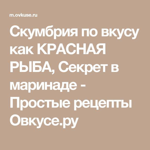 Скумбрия по вкусу как КРАСНАЯ РЫБА, Секрет в маринаде - Простые рецепты Овкусе.ру