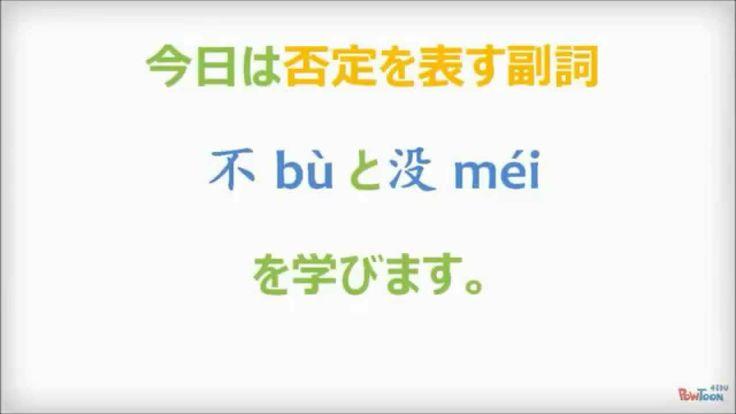 否定を表す「不」と「没」の基本を正しく理解しましょう! #不 #没 #副詞 #中国語 #シンガポール http://youtu.be/CeTNUcxTvZg