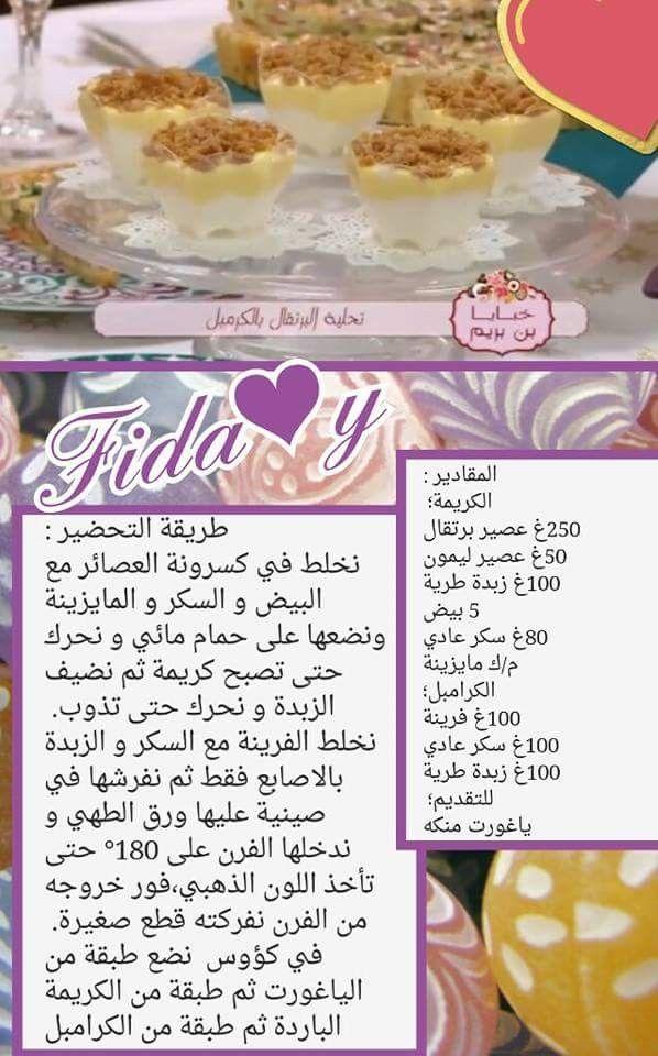 تحلية البرتقال بالكراميل Food And Drink Arabic Food Food