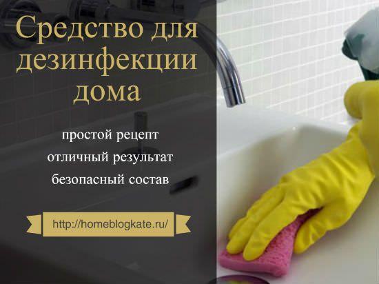 Как приготовить дезинфицирующее средство для дома своими руками