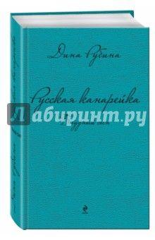 Дина Рубина: Русская канарейка. Блудный сын