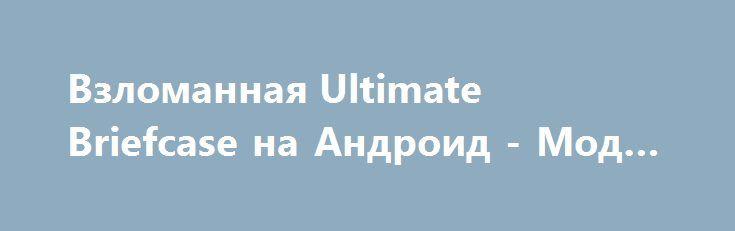 Взломанная Ultimate Briefcase на Андроид - Мод на деньги http://touch-android.ru/2051-vzlomannaya-ultimate-briefcase-na-android-mod-na-dengi.html