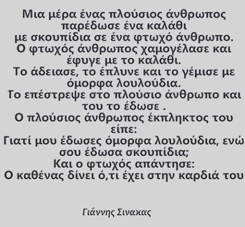 Ο καθένας δίνει ότι έχει στην καρδιά του ✨ #greekpost #quoteoftheday #greekquotes