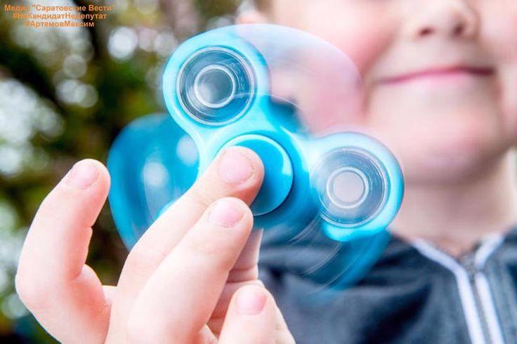 В Роспотребнадзоре рассказали, как спиннеры влияют на здоровье детей.  Роспотребнадзор и другие ведомства приступают к проверке спиннеров - небольших приборов, набирающих популярность в детской и подростковой среде.Спиннер, он же фиджет-спиннер – развлекательная вращающаяся игрушка. В центре спиннера находится подшипник, а вокруг него расположены несколько лопастей или утяжелителей.Как сообщается на сайте ведомства, в последнее время в России отмечается их агрессивное продвижение. Учитывая…