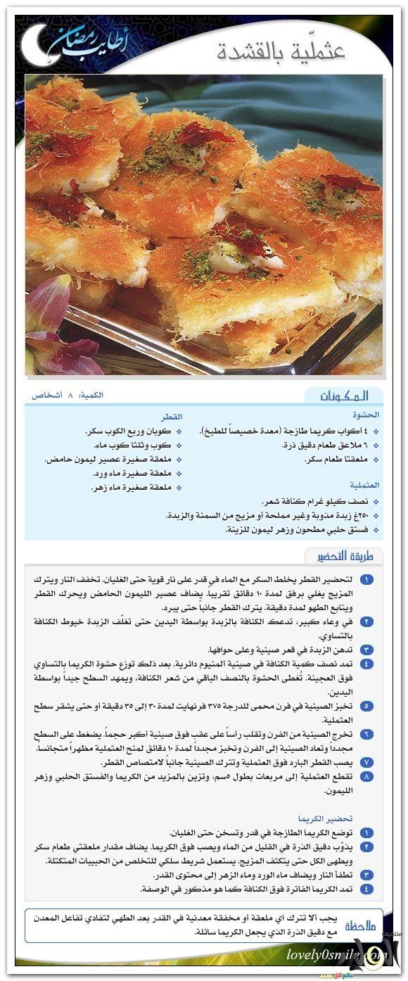 عثملية #وصفة  #مطبخ #طبخ